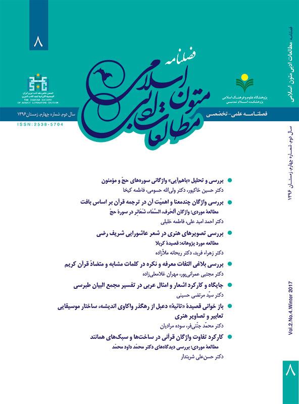 فصلنامه مطالعات ادبی متون اسلامی